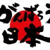 ganbarou-japan