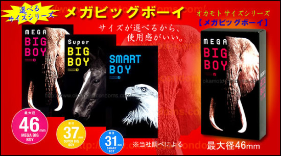 okamoto-big-boy-condoms